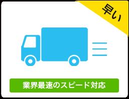 産業廃棄物収集運搬許可申請 業界最速のスピード対応