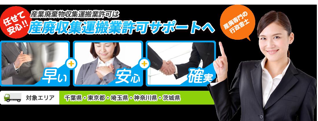 産廃収集運搬業許可・産業廃棄物 東京・千葉・埼玉・茨城・神奈川